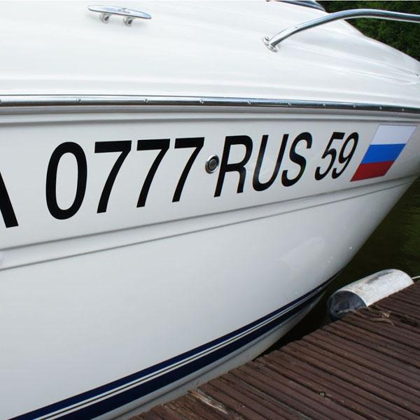 Номер на лодку с жестким бортом