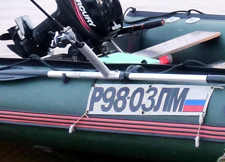 Номер на лодку с люверсами