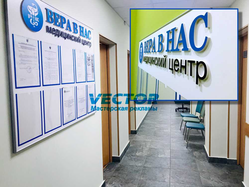 Информационный стенд мед. центр