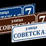 Таблички и указатели