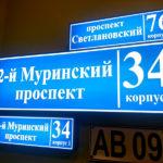 Световые адресные таблички