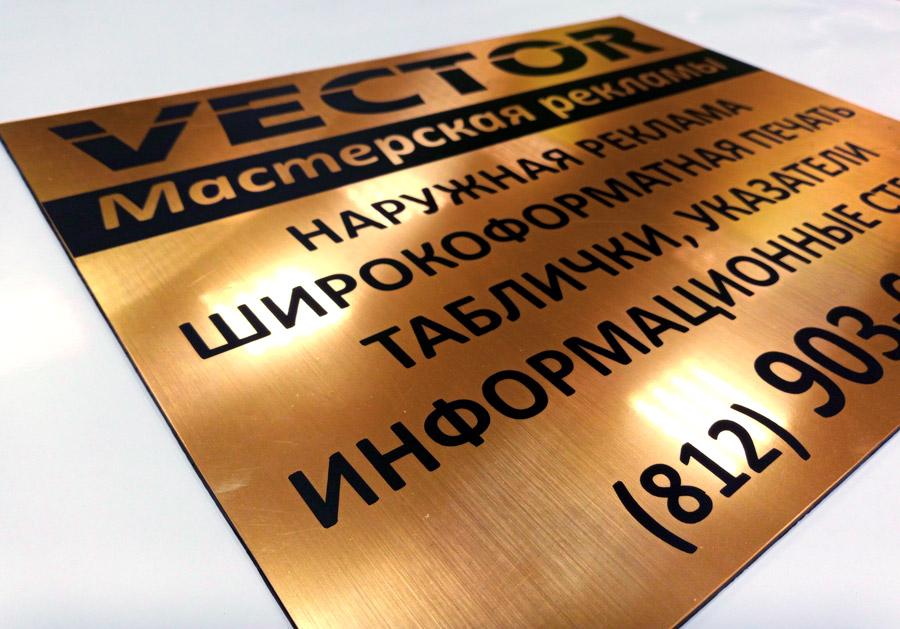 табличка уличная имитация металла
